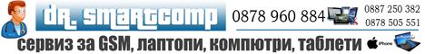 Сервиз за мобилни телефони, таблети и лаптопи